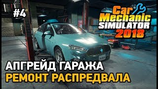 Car Mechanic Simulator 2018 #4 Апгрейд гаража,Ремонт распредвала