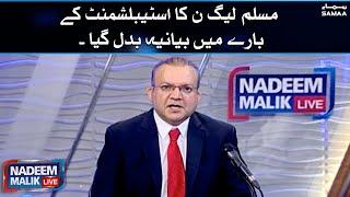 Muslim league noon ka establishment ke bare mein bayaniya badal gaya   Nadeem Malik Live   SAMAA TV