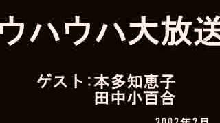 本多知恵子ラジオ「ウハウハ大放送」2002年2月1/2