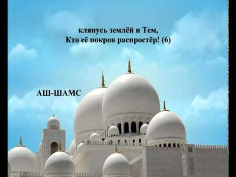 Сура Солнце <br>(аш-Шамс) - шейх / Саад Аль-Гомеди -