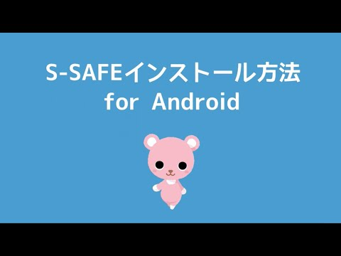 S-SAFEインストール方法 for Android