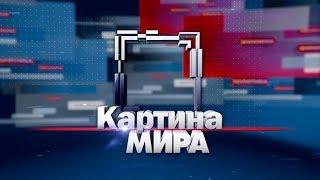 Программа «Картина мира» на «Россия-Беларусь» за 7 октября 2017