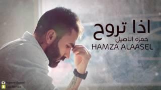 تحميل اغاني Hamza El Aseel - Etha Troh (Exclusive) |حمزة الاصيل - اذا تروح (حصريا) |2017 MP3