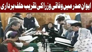 21-Member of Federal Cabinet Taking Oath | 20 August 2018 | Express News