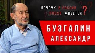 Почему в России так плохо живется? Александр Бузгалин