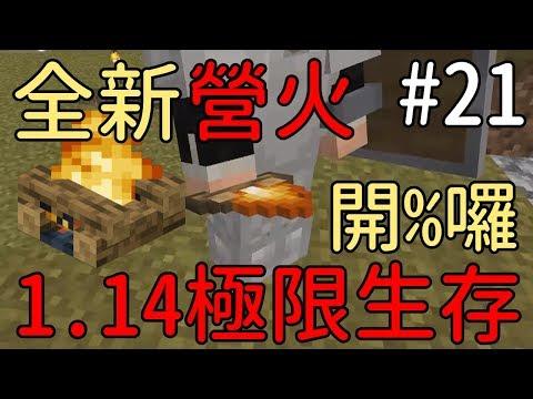 MineCraft 1.14 先行版  極限難度