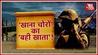 BSF Soldiers Secret Complaint Letter To Pm Modi