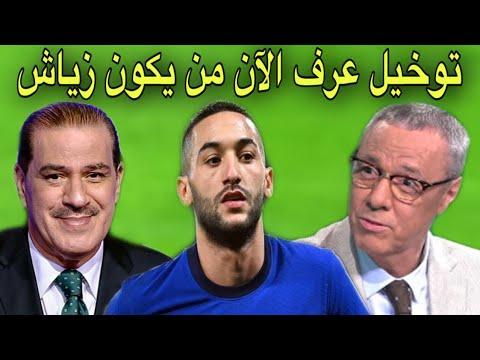 بدرالدين الإدريسي و خالد ياسين يردان على كل من انتقدوا زياش