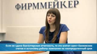 Восстановление бухгалтерского и налогового учета | Firmmaker