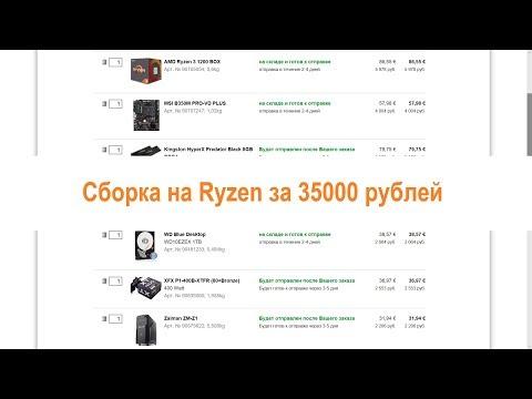 Сборка компьютера на Ryzen за 35000 рублей