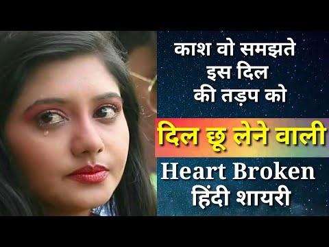 Heartbroken Shayari Felling Wali Shayri Tute Dil Ki Shayari