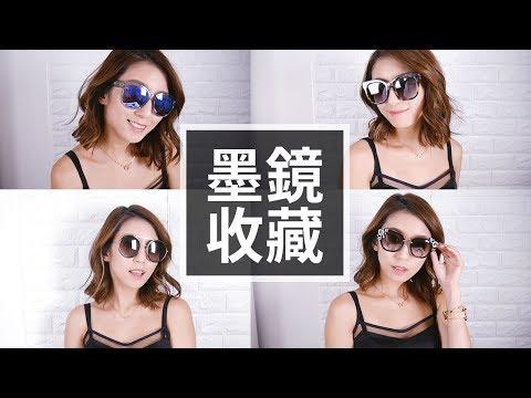 2017墨鏡收藏 My Sunglasses Collection 2017