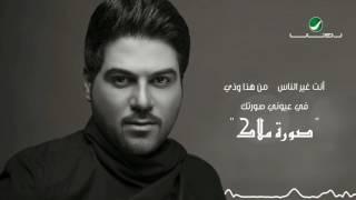 تحميل و مشاهدة Waleed Al Shami ... Wadheh Akthar - With Lyrics | وليد الشامي ... وضح اكثر - بالكلمات MP3