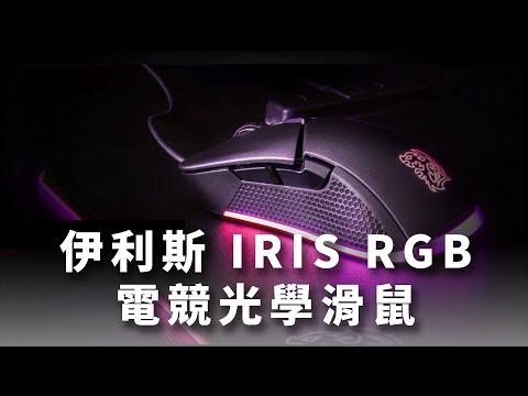 TT曜越新滑鼠 伊利斯 IRIS RGB電競光學滑鼠