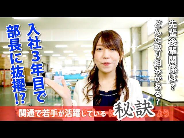 【新卒採用】株式会社関通 部署紹介&インタビュー動画