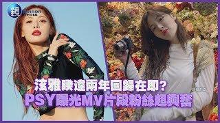 鏡週刊 鏡娛樂即時》泫雅睽違兩年回歸在即? PSY曝光MV片段粉絲超興奮