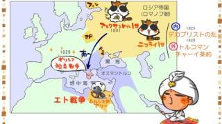 世界史3章10話「南下政策と東方問題」byWEB玉塾