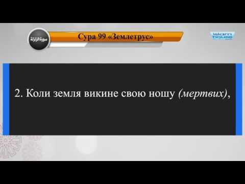 Читання сури 099 Аз-Зальзаля (Землетрус) з перекладом смислів на українську мову (аль-Будайр)
