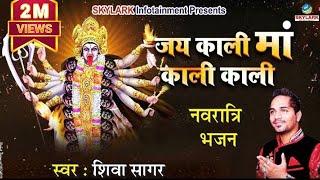 Jai Kali Maa  Latest Kali Mata Bhajan
