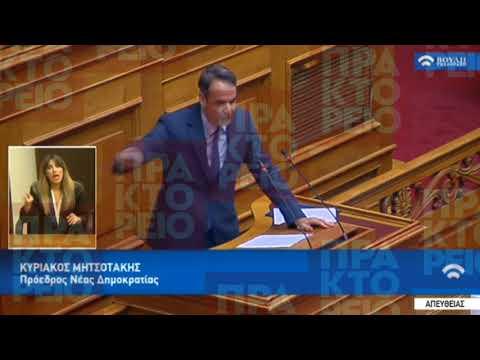 Κυρ. Μητσοτάκης: Μείζων εθνική υποχώρηση η συμφωνία για το Σκοπιανό