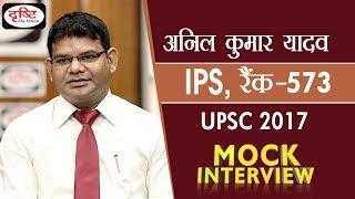Anil Kumar Yadav - IPS 573 Rank, Hindi Medium, UPSC-2017 : Mock Interview
