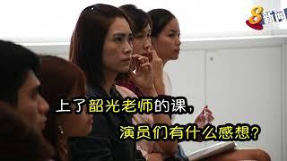 """【独家】谢韶光""""回巢"""" 与艺人分享演戏心得 演技大爆发"""