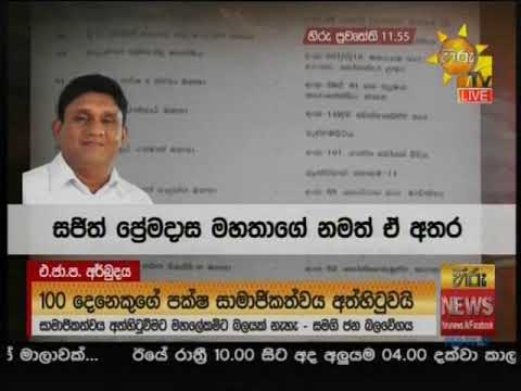 Hiru News 11.55 AM | 2020-05-28