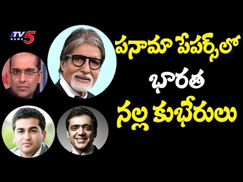 Indian Celebrities In Panama Papers, Once again Leaked