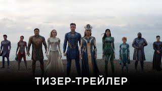 ВІЧНІ | Офіційний український тизер-трейлер