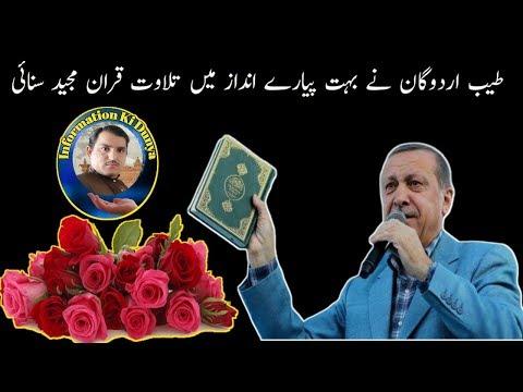 Tyaab ardogan turky sderr tilawate quran paq in bertania mesjid exclusive information ki dunya