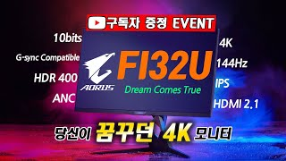 GIGABYTE AORUS FI32U 4K PRO 제이씨현_동영상_이미지