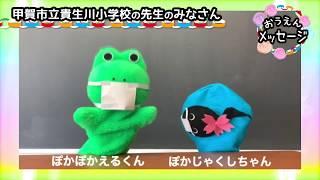 【おうちで朝の会】2020/05/28放送
