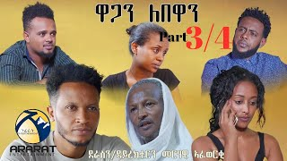 New Eritrean Movie 2020 - WAGAN LEBEWAN /ዋጋን ለበዋን/ Part 3/4 - By Merhawi Afeweki