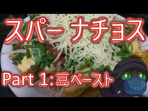 スパーナチョス Super Nachos Part 1 豆ペースト Refried beans ( メキシコ料理 レシピ )
