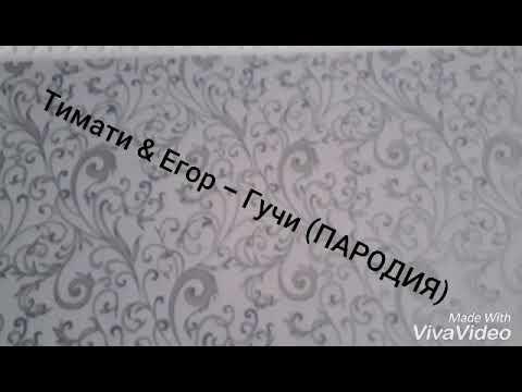 Тимати & Егор Крид - Gucci ( ПАРОДИЯ )