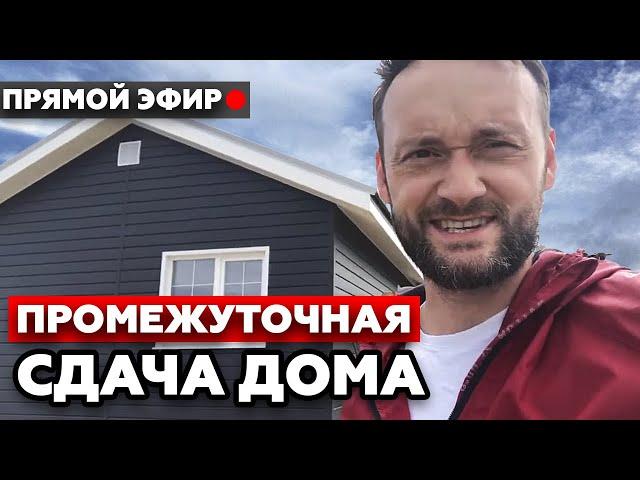 Сдача дома 6х11 в прямом эфире