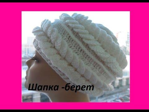 Шапка - берет крючком.Braid Hat Crochet .Damenhut Crochet (Шапка #57)