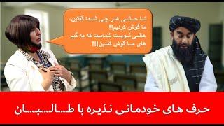 گله دوستانه از طالبان