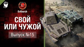 Свой или чужой №15 - от Evilborsh и Deverrsoid [World of Tanks]