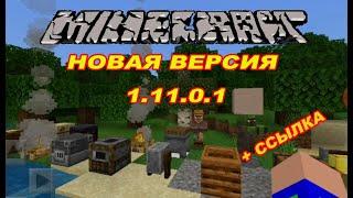 Новая версия МАЙНКРАФТ СНАПШОТ 19w07a (1.11.0.1 + ССЫЛКА в описании)