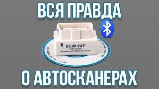 ВСЯ ПРАВДА О АВТОСКАНЕРE ELM 327 bluetooth OBD 2