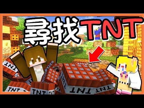 『Find The TNT:?尋找TNT?』爆走兄妹大對抗!