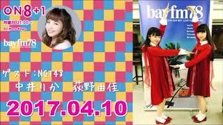 2017年4月10日ON8+1NGT48中井りか・荻野由佳