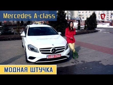 Mercedes Benz  A Class Хетчбек класса B - тест-драйв 1