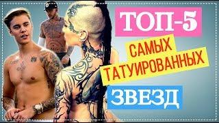 Топ-5 самых татуированных звезд | Top Show News