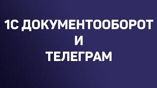 Согласования 1С Документооборот через Телеграм