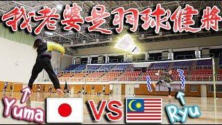【日本打羽球】這是日本女生反差萌事件!YUMA她..你們沒想到她會運動吧?XD