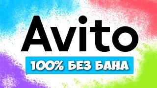 Размещение Объявлений Без Бана на Авито