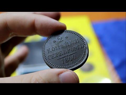Российская Империя 2 копейки 1840 год - обзор монеты. Нумизматика! (видео)