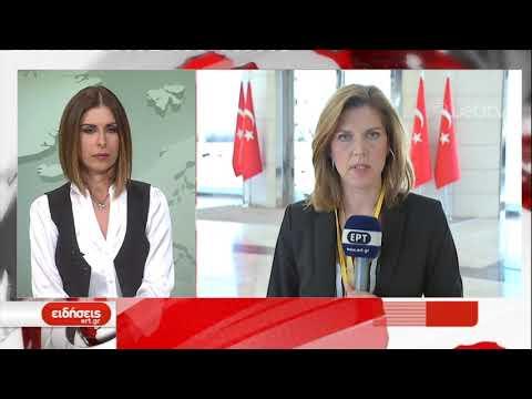 Η επίσκεψη του πρωθυπουργού στην Τουρκία | 05/02/2019 | ΕΡΤ